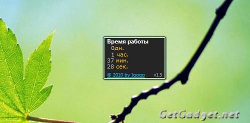 Скачать Гаджет Новостей для Windows 7 на русском