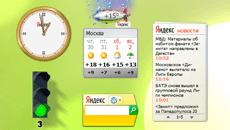 Набор гаджетов от Яндекса