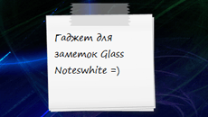 Glass Noteswhite