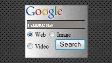 Поиск по Google