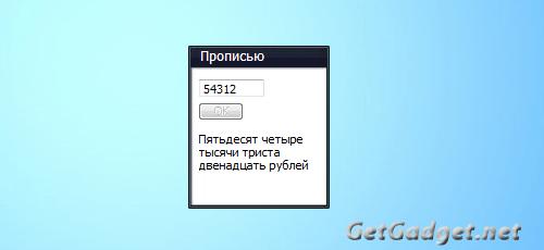 Прописью