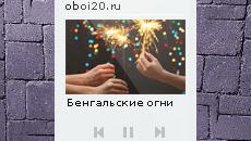 Oboi20