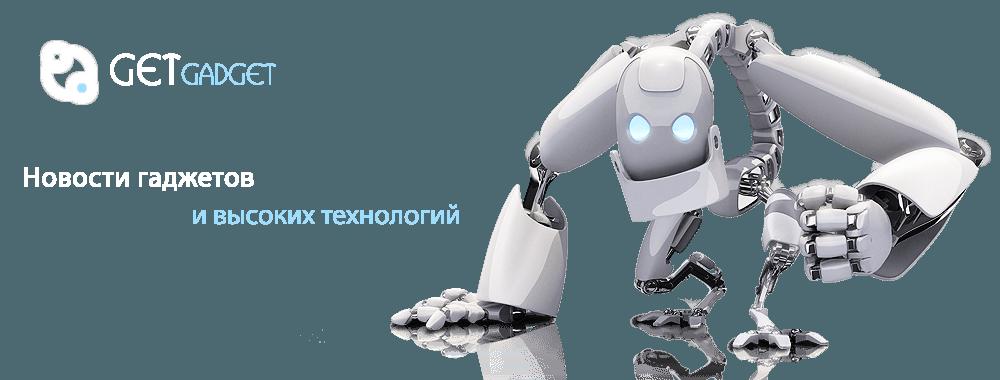 Новости гаджетов и высоких технологий