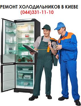 Ремонт холодильника с экономией