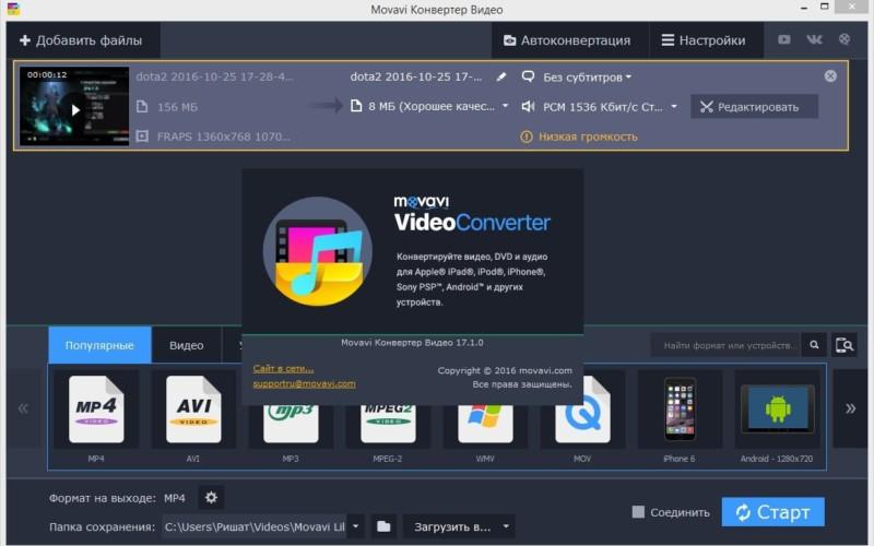Видеоконвертер Movavi — широкие возможности для конвертации видео в MP4