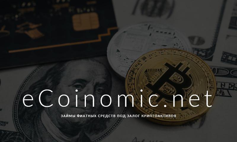 eCoinomic.net — Займы фиатных средств под залог криптоактивов