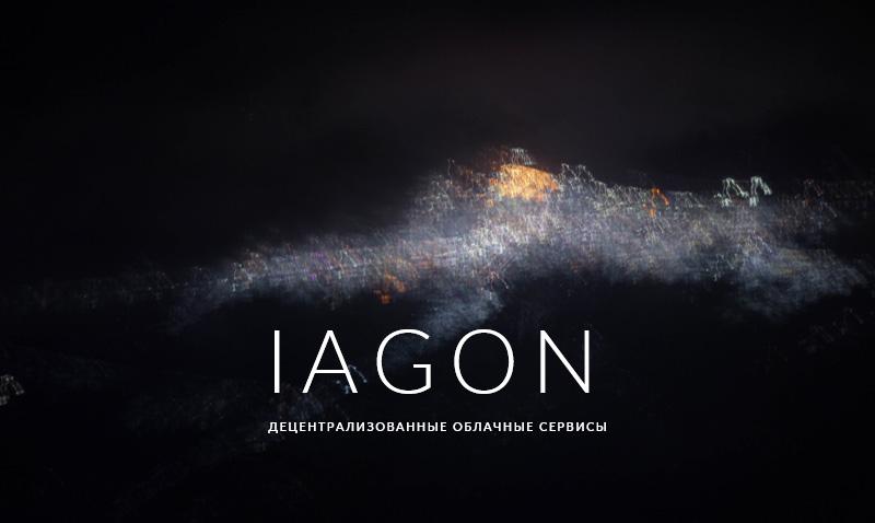 IAGON — Революция в области вычислительных технологий