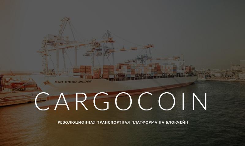 CargoCoin — Революционная транспортная платформа на блокчейн
