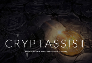 Cryptassist — Универсальное криптовалютное решение