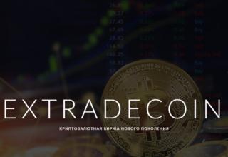 Extradecoin — Криптовалютная биржа нового поколения