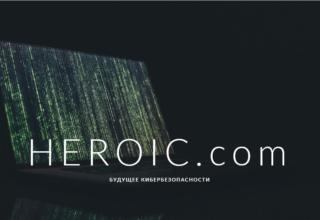 HEROIC.com — Революция в сфере кибербезопасности