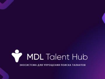 MDL Talent Hub — революция на рынке поиска талантов