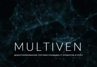 Multiven — децентрализованная торговая площадка IT-продуктов и услуг
