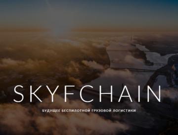 SKYFchain — Революция в области беспилотной логистики