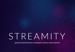 Streamity — Децентрализованная площадка обмена кpиптoвaлют