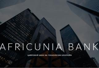 AFRICUNIA — Цифровой банк на технологии блокчейн