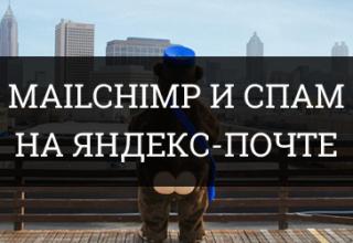 Письмо подтверждения подписки MailChimp в спаме Яндекс-почты. Решение