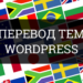 Переводим темы WordPress правильно. Часть I