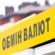 Як безпечно і вигідно обміняти валюту у Львові?