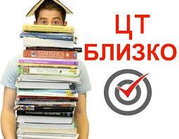 Достоинства подготовки к ЦТ по обществоведению на образовательных курсах