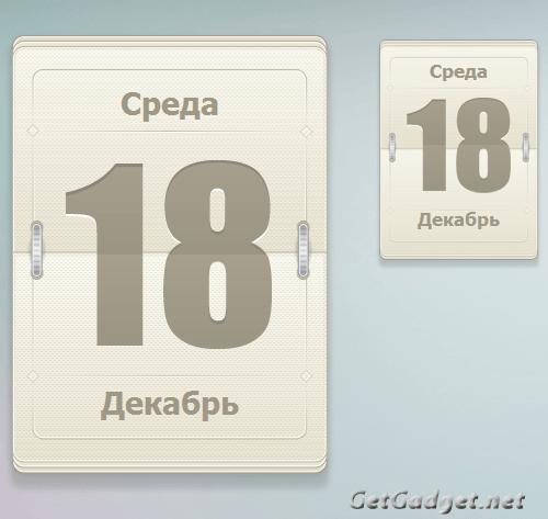 Fancy Calendar