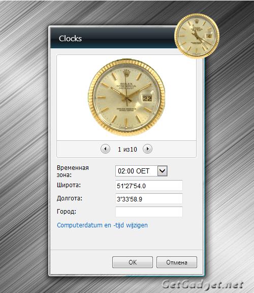 Different Clock2
