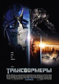 Transformery 2007