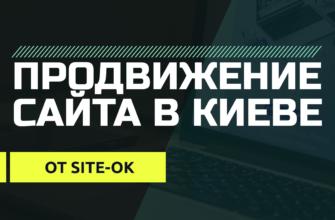 продвижение сайта в Киеве от https://site-ok.ua/